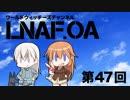 【LNAF.OA第47回その1】ラジオワールドウィッチーズ