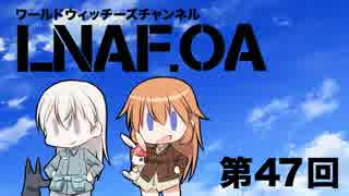 【LNAF.OA第47回その1】ラジオワールドウ