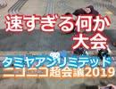 ミニ四駆的な速すぎる何かinニコニコ超会議2019(タミヤア...