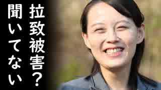 金正恩が安倍首相に日本人拉致被害を棚上げし北朝鮮籍入国禁止解除を要求!