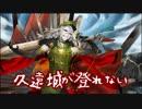 【一血卍傑】久遠城が登れない【カラオケ付替え歌】
