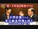 【無料】祝『令和』!ゲスト水間政憲さんと皇位継承問題を語る! (1/2)|KAZUYA CHANNEL GX 2