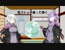 【VOICEROID劇場】「冗談」