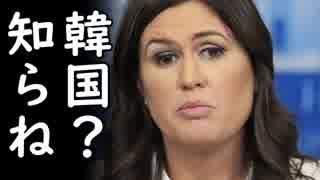 韓国が首脳会談の度に食い違う発表を繰り返す耳を疑う本当の理由に一同失笑!