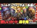 【シャドバGW企画】GWよ、永遠に… 無限ドラゴン【悲しいカード選手権 final】
