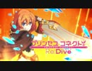 【プリコネRe:Dive】手あたり次第BGM集Vol.05【リマスター音源】