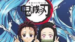 TVアニメ「鬼滅の刃」次回予告第六話