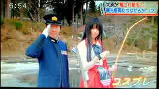 【艦これ】砲雷撃戦!よーい!地元テレビニュース2本【大湊】