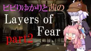 【Layers of Fear】ビビりゆかりと茜のレイヤーズ・オブ・フィアー chapter2