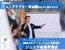 【告知第1弾】2019年ジュニアドクター育成塾は起業家育成に大...