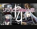 【VOICEROID実況】ゾンビと404小隊 2話【L4D2】