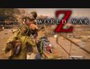 【World War Z】ワールドウォーZをアイツら4人が実況プレイ♯4!【カオス実況】