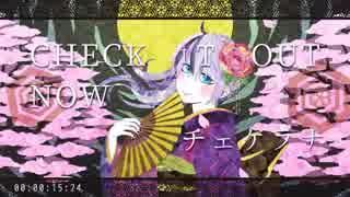 【flower】チェゲラナ【VOCALOIDカバー】
