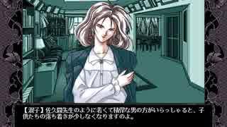 【PC98】 悦楽の学園 Part.2
