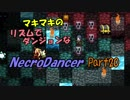 マキマキのリズムでダンジョンなネクロダンサー Part20【ゆかマキあかあお】