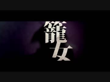 【結月ゆかり】籠女【オリジナル曲】