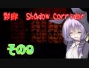 steam版影廊(Shadow Corridor)をゆかりさんが実況プレイ!その9
