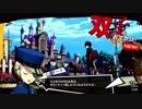 【PS4】ペルソナ5 ザ・ロイヤル ストーリー&ライフPV