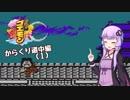 【がんばれゴエモン】がんばれゆかマキ旅絵巻 #01~からくり道中(1)
