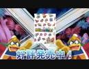 【MAD】超コピレンジスタートデッキ カービィのコピとる CM