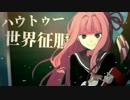 【VOICEROID】 ハウトゥー世界征服 茜ちゃんと歌ってみた 【...