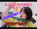 早川亜希動画#617≪質問にお答え!早川亜希を暴く動画。≫