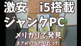ジャンクなi5搭載PC激安 メリカリで発見