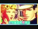 【ジョジョMMD】 ジョルノと承太郎で夜もすがら君想ふ
