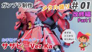 MG サザビー Ver.Ka 制作 #01 改修編 Part1