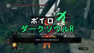 【ダークソウルR】ボイロ達のダクソR 1