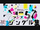 騒音ラジオ5ジングル集(未公開音源あり)