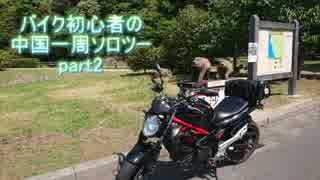 バイク初心者の中国地方一周ソロツーpart2