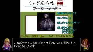 【RTA】 アークザラッド モンスターゲーム with ラヴィッシュ part14 「5パ」6回戦~8回戦