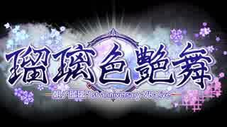 【VRライブ】朝ノ瑠璃 1st Anniversary VR