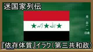 【迷国家列伝】「依存体質」イラク(第三