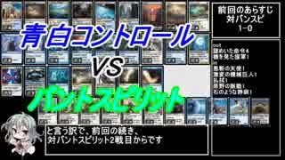 【MTG】ゆずまじっく#4-2【モダン】