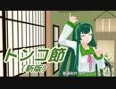 【東北ずん子】トンコ節(新版)【VOCALOIDカバー】