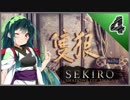 【SEKIRO】死ぬとゆかマキの服が脱げる隻狼 #4【VOICEROID】