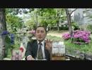 フリー動画【水間条項国益最前線】128回第一部「百田尚樹著『今こそ、韓国に謝ろう』パクりの実態他」【スクープ論文集】No.11「朝鮮版朝日の研究はこの『発掘スクープ 』(2007年)からスタートした 」