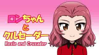 【ガルパン】ロンちゃんとクルセーダー