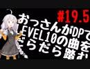 【VOICEROID実況】おっさんがDPでLEVEL10の曲をだらだら踏む【DDR A】#19.5