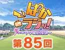 第85回「ぱかラジッ!~ウマ娘広報部~」