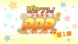 【公開録音1部】「ぱかラジッ!~ウマ娘広報部~ 公開録音 平成最後のプレシャスプリティーパーティー」