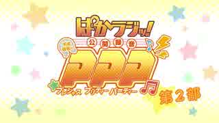 【公開録音2部】「ぱかラジッ!~ウマ娘広報部~ 公開録音 平成最後のプレシャスプリティーパーティー」