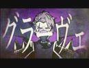 【KYPN】グラーヴェを低音で歌ってみたらいい感じになったんだ【歌ってみた】
