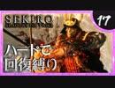卍【SEKIRO】あし/ななな/ほんやり【苦難厄憑回復縛り】17