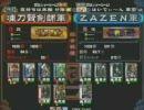 三国志大戦2 龍虎の咆哮 第五試合凍刀賢剣師 vs ZAZEN