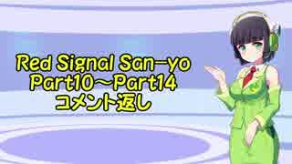 【長距離バイク車載】Red Signal San-yo P