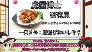 【ゆっくり解説】scp財団 博士解説