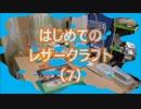 【はじめてのレザークラフト】つくってみよう #7【アシェット】